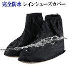 レインシューズカバーショートタイプ靴の上から履けるシューズカバー