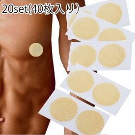 ニップレス 男性用 メンズ 20セット(40枚) ニップルステッカー ニップルシール シャツの透けやマラソンの擦れ対策に 男性用 ニップルシート メンズニップレス