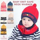 ニット帽 ベビー 赤ちゃん ネックウォーマー 秋冬 帽子 編み物 裏起毛 暖かい 男の子 女の子 ベビー用品 もこもこ ニ…