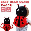 赤ちゃん転倒頭転ぶリュック転倒防止頭保護クッションベビーヘルメットセーフティーてんとう虫赤ヘッドガード送料無料