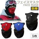フェイスマスク 防寒 バイク スノーボード フェイスガード スキー 防風 ネックウォーマー アウトドア メンズ レディー…