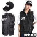 ハロウィン コスプレ SWAT スワット 衣装 コスチューム 男性 レディース ポリス 警察 ベスト (帽子) キャップ (ベスト+帽子) 2点セット 男女兼用