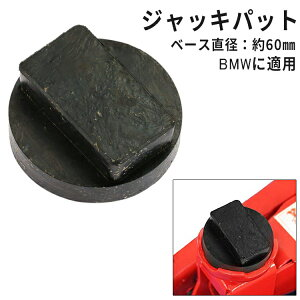 ジャッキパッド BMW用 ジャッキアップ ジャッキアップポイント ジャッキパット ゴム アダプター型 整備 リフトアップ 車 自動車