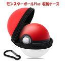 モンスターボール plus カバー Nintendo Switch ケース ポケモン ポケットモンスター アクセサリー おもちゃ