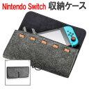 Nintendo Switch スイッチ ケース カバー 大容量 収納ケース ポーチ 専用 保護 SDカード収納 フェルト ソフトケース ポケット