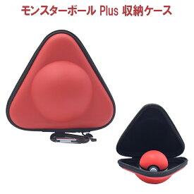 モンスターボール plus カバー 三角 Nintendo Switch ケース ポケモン ポケットモンスター アクセサリー おもちゃ