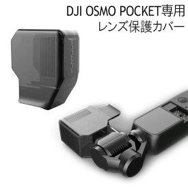 DJI OSMO POCKET アクセサリー レンズ保護カバー 拡張キット 保護キャップ レンズフード ジンバル保護 防塵 オスモポケット