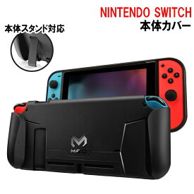 Nintendo Switch ケース カバー 本体カバー プロテクター 衝撃吸収 保護ケース TPU 柔らかい かっこいい ニンテンドースイッチ 耐衝撃