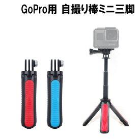 GoPro アクセサリー 自撮り棒 三脚 hero7 3way セルカ棒 hero6 マウント 棒