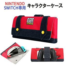 NINTENDO Switch ケース キャラクター カバー 大容量 収納 バッグ 保護ケース