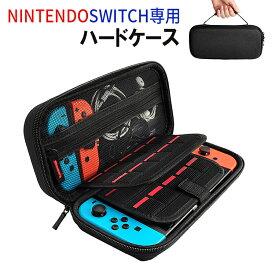 NINTENDO Switch ケース カバー ハードケース カードケース キャリング 持ち運び 収納 バッグ 保護カバー ゲームカード20枚収納可能