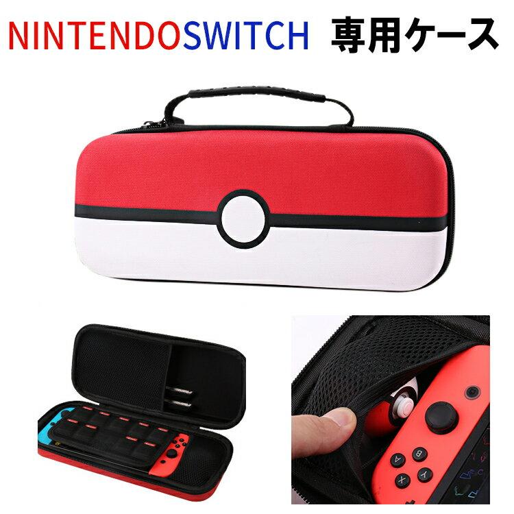 Nintendo Switch スイッチ ケース キャラクター 収納 ポータブルケース ハードケース 衝撃吸収