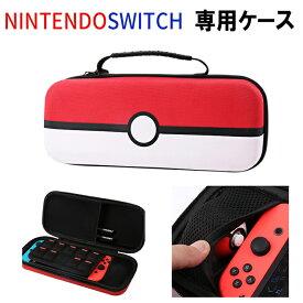 Switch スイッチ ケース ポケモン ニンテンドー スイッチ ケース キャラクター 収納 ポータブルケース ハードケース 衝撃吸収 キャリーケース Nintendo Switch かわいい カバー 保護