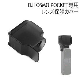 DJI OSMO POCKET アクセサリー レンズ保護カバー 拡張キット 保護キャップ レンズフード ジンバル保護 防塵 オスモポケット オズモポケット