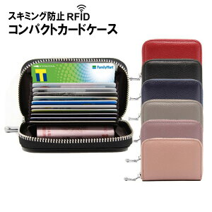 カードケース じゃばら 本革 スキミング防止 薄型 スリム レディース メンズ コンパクト レザー ファスナー 大容量