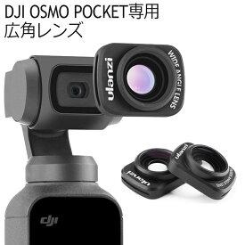 Ulanzi OP-5 広角レンズ DJI OSMO POCKET アクセサリー 拡張キット オスモポケット コンバージョンレンズ フィルター ワイド 焦点距離約18mm