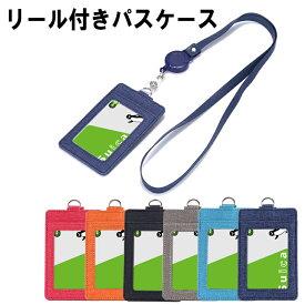 パスケース リール付き カードケース 縦型 薄型 スリム レディース メンズ コンパクト レザー 社員証 入館証 ICカード