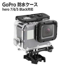 GoPro アクセサリー 防水カバー 防塵 ハウジング フレーム hero7 hero6 hero5 ブラック ハードカバー 保護ケース マウント