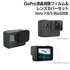 GoPro アクセサリー 液晶保護フィルム レンズ保護 0.33mm 薄い 保護ガラス プロテクター 防塵 レンズカバー レンズキャップ 保護カバー 対応機種:Gopro hero7 hero6 hero5 Black