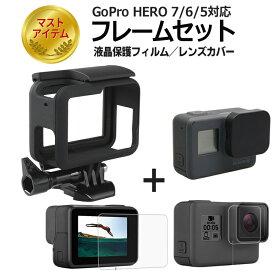 GoPro アクセサリー カバー フレーム hero7 hero6 hero5 ブラック ハードカバー 保護ケース マウント 液晶フィルム レンズカバーセット