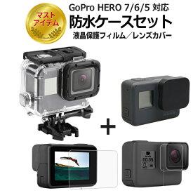 GoPro アクセサリー 防水カバー 防塵 ハウジング フレーム hero7 hero6 hero5 ブラック ハードカバー 保護ケース マウント 液晶保護フィルム 保護ガラス 強化ガラス レンズカバー レンズキャップ