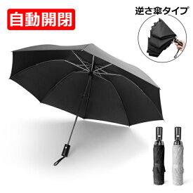 折りたたみ傘 逆さ傘 傘 自動開閉 折り畳み傘 メンズ レディース ワンタッチ 大きいサイズ 105 cm 軽量 雨傘 男性用 女性用 おしゃれ 男女兼用 梅雨対策