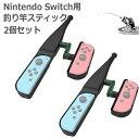 Nintendo Switch 釣りスピリッツ 釣り竿 釣竿 フィッシング 釣り ジョイコン スイッチ ジョイスティック コントローラ…