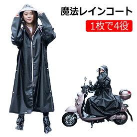 魔法レインコート レインコート レディース メンズ ロング 自転車 かっこいい バイク アウトドア ツバ付き おしゃれ 大きいサイズ ウインドブレーカー かっぱ 通勤 通学 合羽 梅雨対策