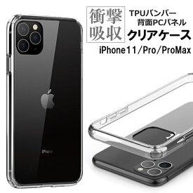 iphone11 ケース クリア iPhone 11 Pro iphone11 Pro Max カバー 薄型 TPU バンパー 耐衝撃 透明カバー 四隅滑り止め プラスチックケース 衝撃吸収 アイフォン iphone スマホケース かわいい おしゃれ アイフォン11
