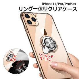 iphone11 クリアケース リング付き iphone ケース クリア TPU プラスチックケース iphone11 pro max カバー 衝撃吸収 アイフォン マグネットホルダー対応 スマホリング ワンタッチ式