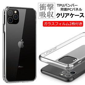 iphone11 ケース クリア iPhone 11 Pro iphone11 Pro Max カバー 薄型 TPU バンパー 耐衝撃 透明カバー 四隅滑り止め プラスチックケース 衝撃吸収 アイフォン iphone スマホケース かわいい おしゃれ アイフォン11 ガラスフィルム2枚セット