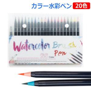 水彩筆 筆セット 水彩ペン 水彩毛筆 水性筆ペン 絵描き 塗り絵 アートマーカー 美術 事務用 画材 子供用画材 収納ケース付き 20色