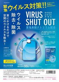 除菌 空間除菌 ウイルスシャットアウト ウイルス対策 ウイルス除去 花粉対策 抗菌 日本製 首掛けタイプ 首かけ ネックストラップ付属 二酸化塩素配合 【1枚】