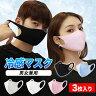 マスク 洗える 洗えるマスク 冷感 夏用 立体マスク 接…