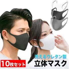 マスク 洗える ウレタンマスク 洗えるマスク 立体マスク 男女兼用 大人用 洗える メンズ レディース 息苦しくない 薄い 立体 軽い 通気性 スポンジ 柔らかい 耳が痛くならない 【10枚セット】