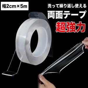 魔法のテープ 魔法テープ 両面テープ 超強力 はがせる 強力 魔法 テープ カーペット 防災対策 透明 屋外 洗える 透明 滑り止め 残らない 破れない 透明テープ 厚さ2mm 幅2cm×長さ5m