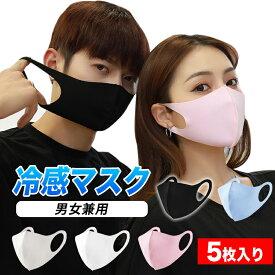 マスク 洗える 洗えるマスク 冷感 夏用 立体マスク 接触冷感 夏マスク ひんやり 夏 アイスシルク 涼しい メンズ レディース 冷感マスク 繰り返し使える クール 通気性 耐久性 伸縮 男女兼用 大人 夏用マスク 【5枚入り】
