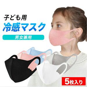 子供用 冷感 マスク 子供 子供用マスク 立体マスク 冷感マスク 夏用マスク 接触冷感 ひんやり 洗えるマスク 夏マスク 夏 クールマスク 涼しい 小さめ ひんやりマスク 洗える 子ども 息苦しく