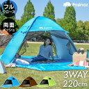 ワンタッチテント 220cm 3WAY テント ポップアップテント フルクローズ 両面メッシュ ...