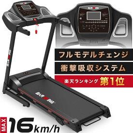 【送料無料】BARWING ルームランナー MAX16km 選べる24のプログラム 美脚トレーニング 電動ルームランナー ランニングマシン ランニングマシーン ウォーキングマシン トレッドミル らんにんぐましん ランニングましーん家庭用 ホームジム