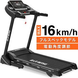 【送料無料】ルームランナー MAX16km/h 電動角度調整機能付き 電動ルームランナー ランニングマシン トレーニングジム ジョギングマシン フィットネス 家庭用 ウォーキング マシン ジョギング ランニングマシーン