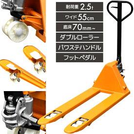 ハンドリフト 低床 W550mm ハンドパレット パレット 油圧式 リフト 耐荷重 2.5t フォーク 業務用