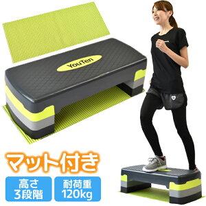 ステップ台 3段調整 昇降台 エクササイズ トレーニング器具 ダイエット 踏み台 引き締め 脚痩せ