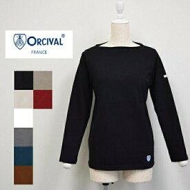 レディース/ORCIVAL  オーシバル オーチバル/ 長袖  ボートネック バスクシャツ Tシャツ 無地/B211