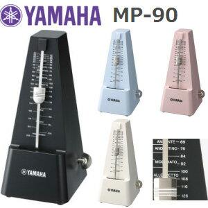ヤマハ メトロノーム MP-90 *4色の中から1色お選びください。 ※【送料540円】沖縄県・東北地方・北海道は追加送料300円が別途必要となります。
