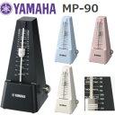4個以上ご購入で送料無料!まとめ買いがお得!! ヤマハ メトロノーム MP-90 ※北海道は追加送料500円が別途必要となります。