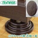 【防音・防振対策】ピアキャッチ 3個1組 グランドピアノ用インシュレーター 色はブラックです。 イトマサ