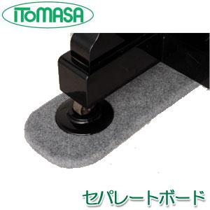 セパレートボード(敷板) イトマサ ※画像にあるインシュレーターは別売りです。