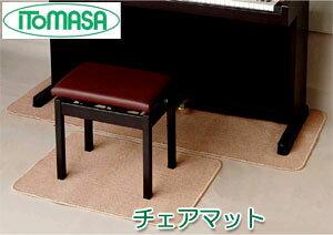 チェアマット ピアノ椅子用 イトマサ ※チェアマットのみの販売です。画像にある椅子、電子ピアノ、電子ピアノ用マットは別売りです。