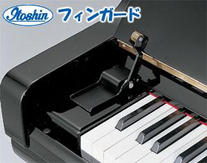【宅配便送料540円】 フィンガード レギュラータイプ アップライトピアノ専用 ※鍵盤蓋の形状により取り付け出来ない機種がございます。ご注文の際、メーカー名・機種名をお知らせください ※東北地方・北海道は追加送料300円が別途必要となります。